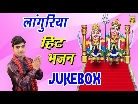 लांगुरिया हिट भजन  | Languriya Hit Bhajan Juke Box | Kaila Maiya Hit Bhajan Top 8