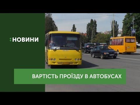 Ціну за проїзд у міських автобусах пропонують підвищити до 7 гривень