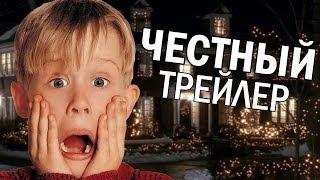 Честный трейлер - Один дома (русская озвучка)