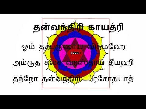 வியாதிகள் குணமாக  தன்வந்திரி காயத்ரி மந்திரம் || Dhanvantari Mantra For Health