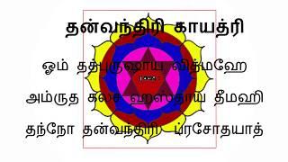 வியாதிகள் குணமாக  தன்வந்திரி காயத்ரி மந்திரம்    Dhanvantari Mantra for Health