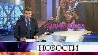 Выпуск новостей в 18:00 от 08.04.2020