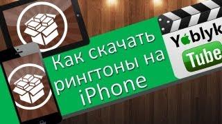 Как скачать или создать рингтоны на iPhone (джейлбрейк)