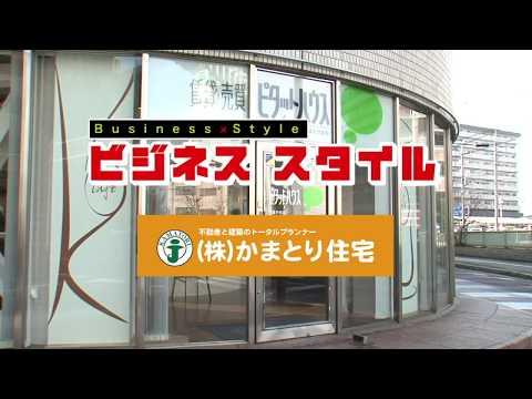 千葉テレビ ビジネススタイル