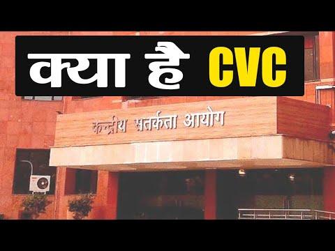 CVC क्या है, How Central Vigilance Commission Works | वनइंडिया हिंदी
