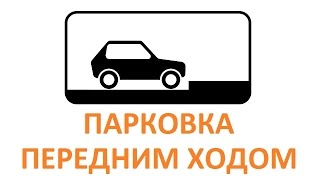 Парковка Передним Ходом