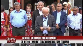 BULQIZA TV 75 Vjetori i Batalionit Partizan Diber