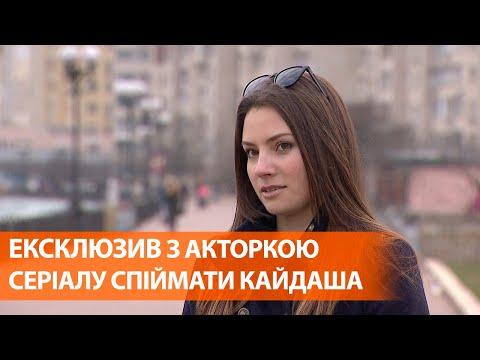 Интервью с актрисой сериала Поймать Кайдаша Антониной Хижняк