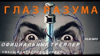 Глаз разума (2015) Официальный трейлер