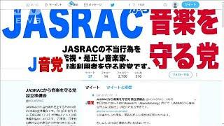 """目的はJASRACの変革 """"音楽を守る党""""ネットで話題(19/07/29)"""