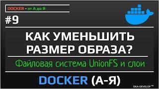 Docker как уменьшить размер образа - файловая система UnionFS и слои | уроки doker | #9