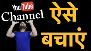 अगर YouTube channel बचाना है तो immediately यह 5 बातें follow करें - How to keep your channel safe?