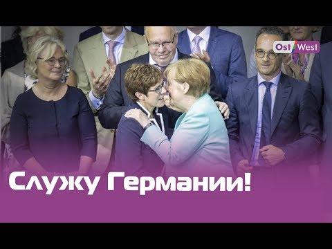 Служу Германии! Как преемница Меркель присягала на пост министра обороны Германии