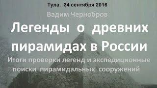 Вадим Чернобров. Легенды о древних пирамидах в России
