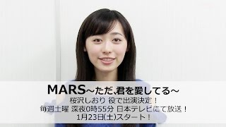 福原遥 連続ドラマ『MARS〜ただ、君を愛している〜』出演コメント