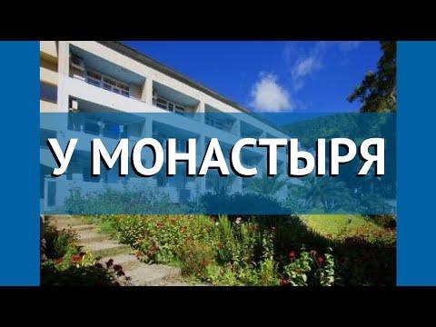 У МОНАСТЫРЯ 2* Абхазия Новый Афон обзор – отель У МОНАСТЫРЯ 2* Новый Афон видео обзор