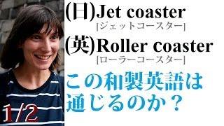 外国人インタビュー|外国人に和製英語は通じるのだろうか 前編(ガードマン [Guard-man]│モーニングコール [Morning call]│ジェットコースター [Jet coaster]) thumbnail