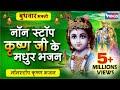 बुधवार भक्ति : नॉनस्टॉप कृष्ण जी के सुंदर भजन : Nonstop Krishna Ji Ke Bhajan : Krishna Bhajan