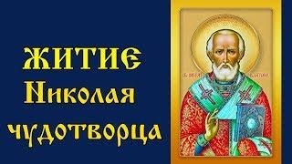 19 декабря Житие святителя и чудотворца Николая, архиепископа Мирликийского