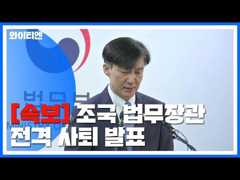 [속보] 조국 장관, 전격 사의 표명...임명 35일 만 / YTN