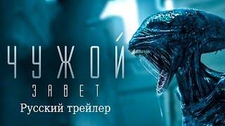 Чужой: Завет (2017) - русский трейлер