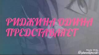 """Клип на песню """"Режиссёр"""""""