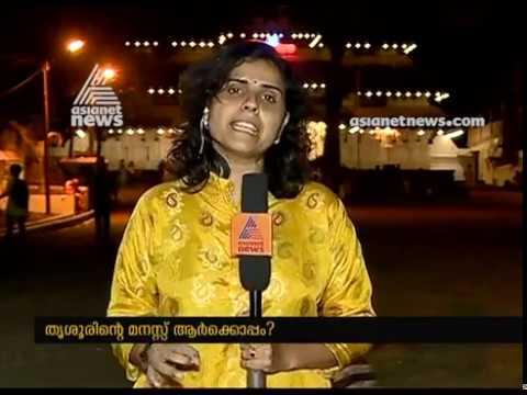 കേരളം കലാശക്കൊട്ടിലേക്ക് |  തൃശ്ശൂർ  മണ്ഡലം | ELECTION SPECIAL LASTLAP