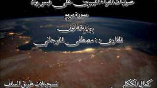 تلاوة ليبية لسورة مريــم للشيخ  مصطفى الفرجاني بروايــة قالون