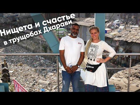 """Экскурсия с местным по трущобам  Дхарави в Мумбаи. Места из фильма """"Миллионер из трущоб"""""""