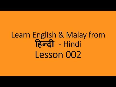Hindi 002 - Learn English & Malay from Hindi