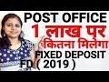 POST OFFICE TIME DEPOSIT (TD) / FIXED DEPOSIT (FD) 1 लाख पर कितना मिलेगा
