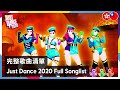 Just Dance 2020 - Full Songlist