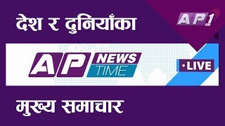 🔴LIVE: देश र दुनियाँका मुख्य समाचार || माघ  ४  बिहान ७:०० || AP NEWS TIME || AP1HD