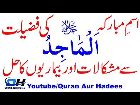 Al Muqtadiru Allah name ki fazilat aor mujarrab wazifa - What