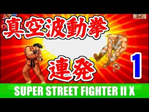 [1/2] リュウ(Ryu) - スーパーストリートファイターII X [真空波動拳連発]
