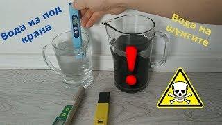 шунгитовая вода. Тест воды ОВП, PH и TDS