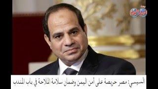 نشرة الاخبار.. السيسي: مصر حريصة على أمن اليمن وضمان سلامة الملاحة في باب المندب
