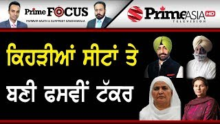 "Prime Focus ⚫ (428) || Which seat one of the top ""Hot seat"" for Punjab elections?"