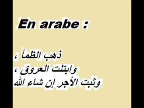 Ad3iya dinia en arabe