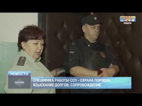 ТНТ-Поиск: 1 ноября - День судебного пристава в России