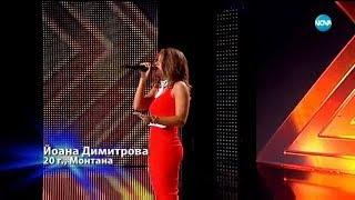Йоана Димитрова - X Factor кастинг (01.10.2017)