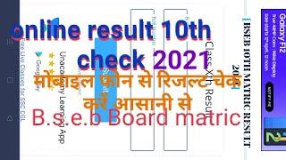 Bihar Board Online Gov.  BSEB 10th Results Check 2021 Matric