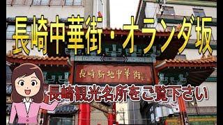 長崎新地中華街&オランダ坂 thumbnail