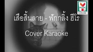 เสือสิ้นลาย {Karaoke}