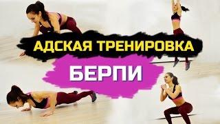 АДСКАЯ тренировка БЕРПИ | Burpee CHALLENGE
