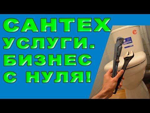 Бизнес идеи - услуги сантехника. Бизнес с нуля. Сергей Ермолаев.