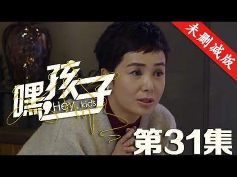 嘿,孩子 31丨Hey,Kids 31(主演:蒋雯丽 李小冉 郭晓冬)【English Sub 未删减版】
