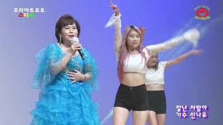 가수 신나유 잘난 사람아 (타이틀곡) 코리아스타쇼 코리…