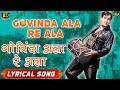Govinda Aala Re \ गोविन्द आला रे Hindi Lyrical Song HD - Mohammed Rafi   Shammi Kapoor,Saira Banu.