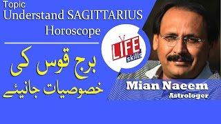 Understand Sagittarius Horoscope Sign in Urdu / Hindi with Mian Naeem | Life Skills TV
